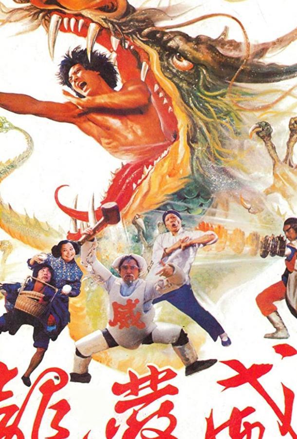 Пьяный дракон (1985)