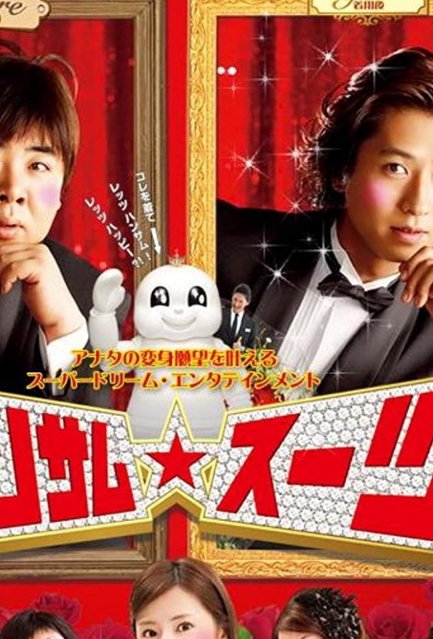 Красивый костюм / Hansamu sûtsu (2008)