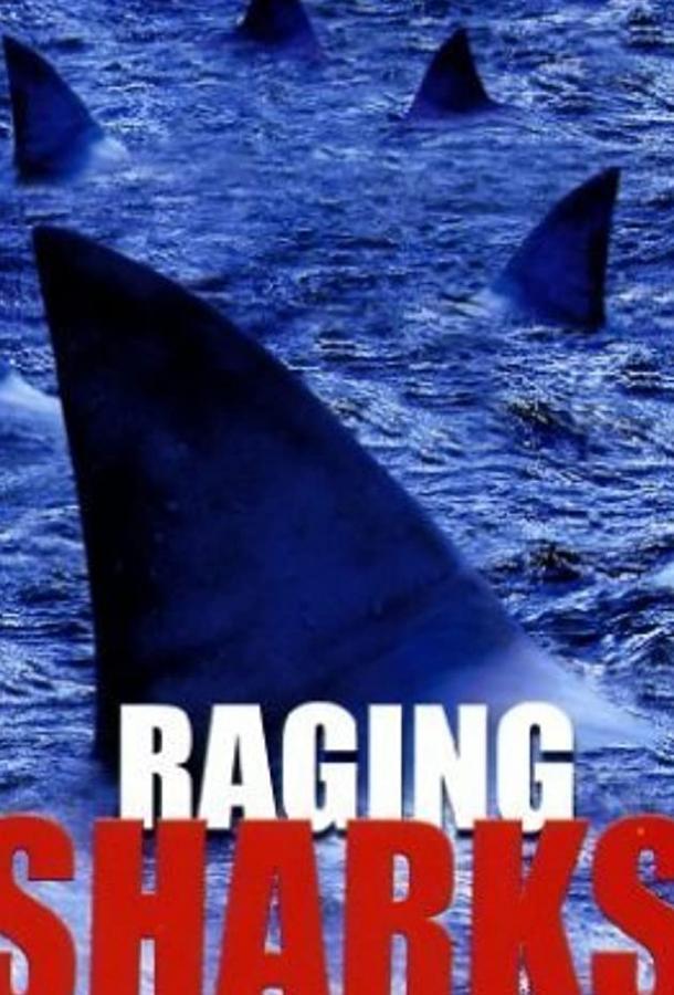 Бешеные акулы (2005)
