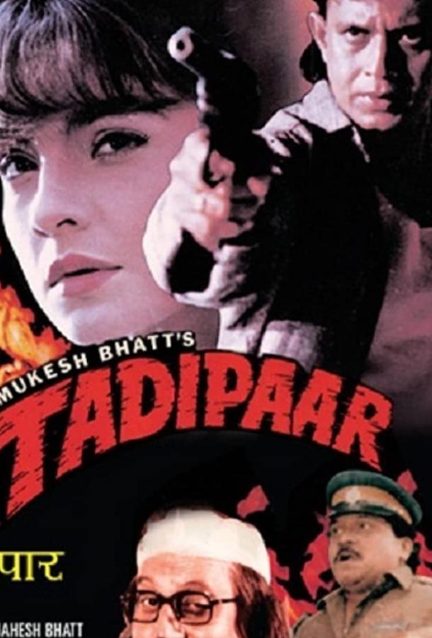 Отверженный / Tadipaar (1993)