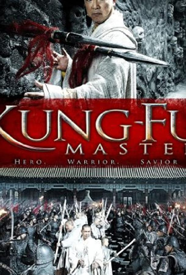 Kung-Fu Master (2010)