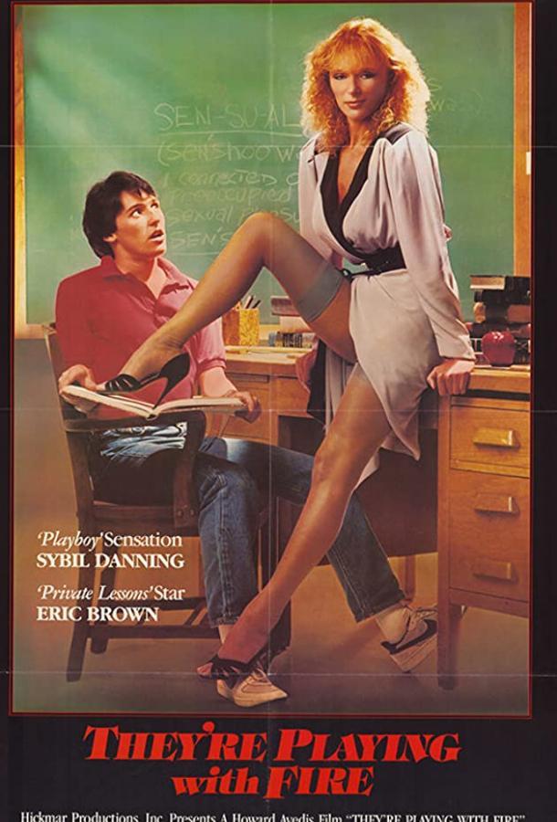 Они играют с огнём (1984)