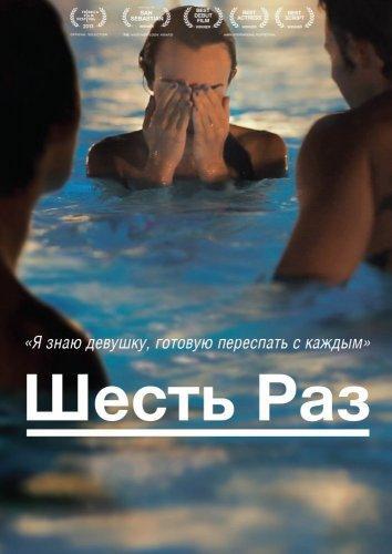 Шесть раз / Six Acts (2012)