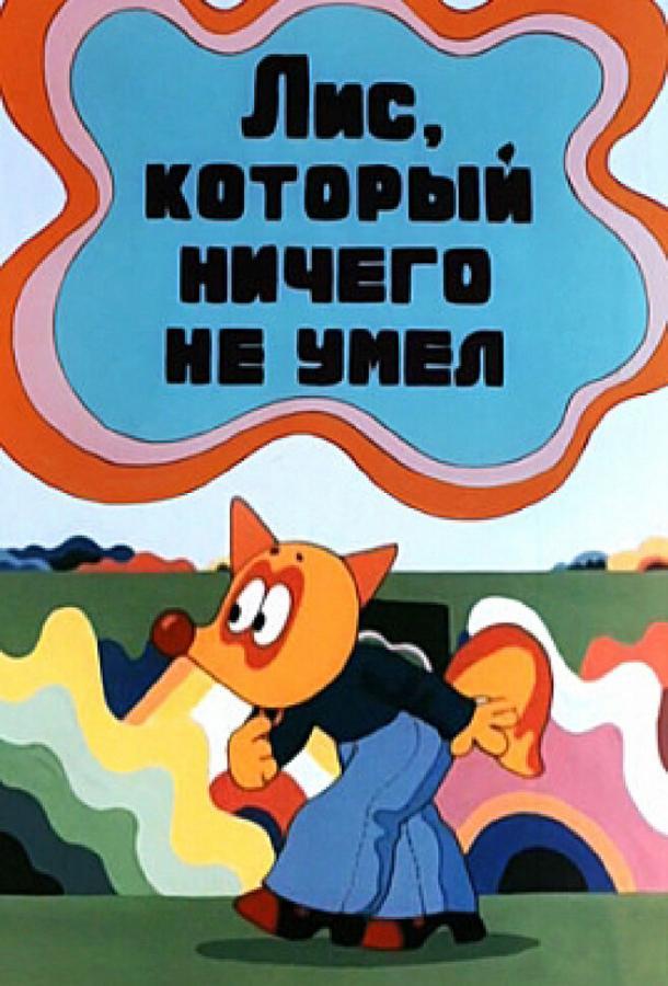 Лис, который ничего не умел (1976)