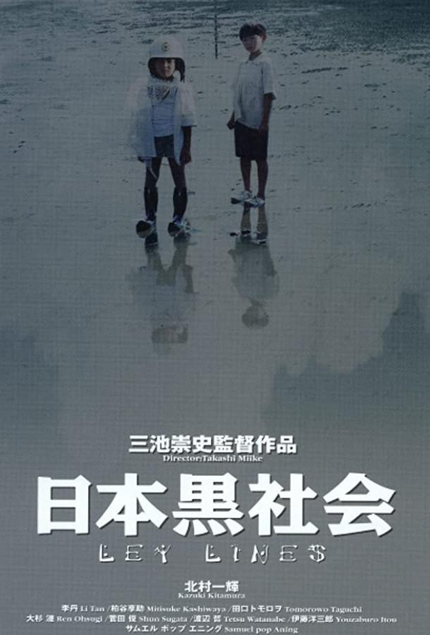 За гранью дозволенного / Nihon kuroshakai (1999)