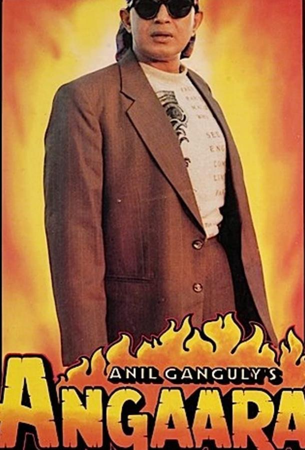 Разъяренный (1996) смотреть бесплатно онлайн