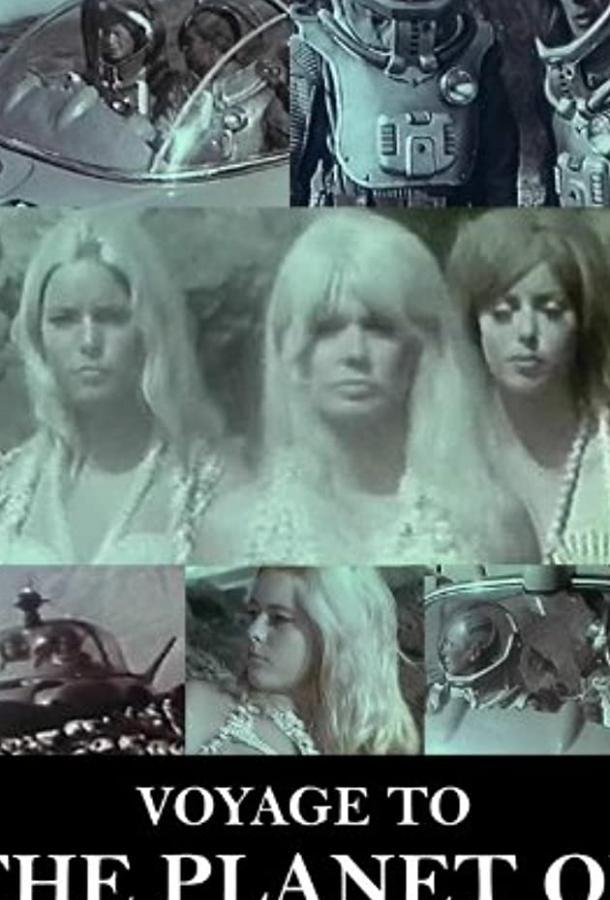 Путешествие на планету доисторических женщин / Voyage to the Planet of Prehistoric Women (1968)