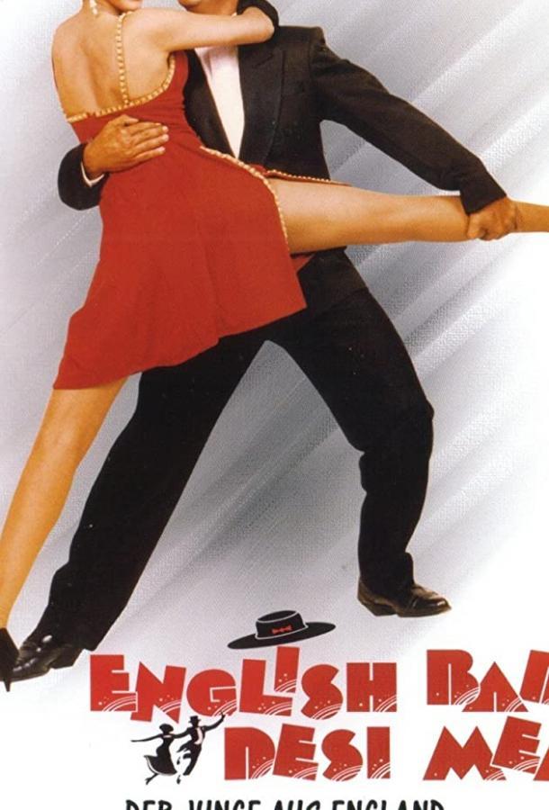 Индийский наследник английской семьи / English Babu Desi Mem (1996)