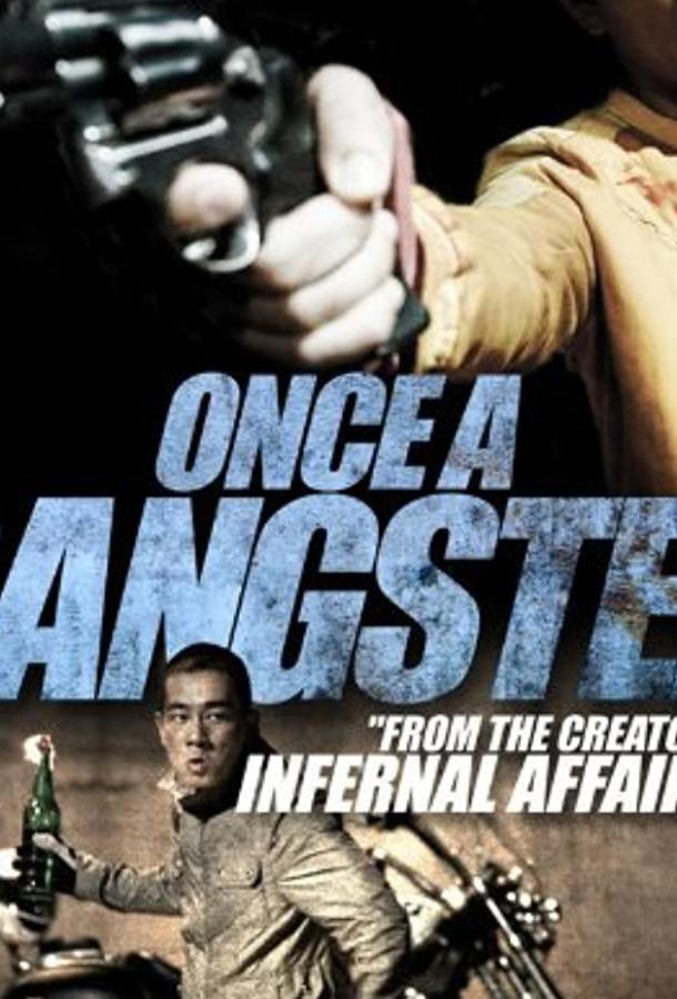 Однажды став гангстером / Fei saa fung chung chun (2010)