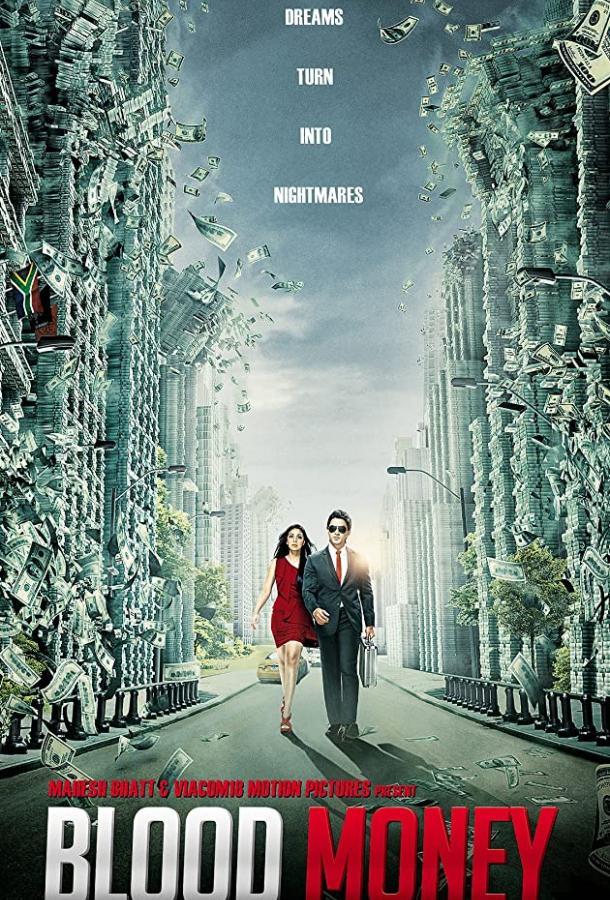 Алмазные мечты / Blood Money (2012)