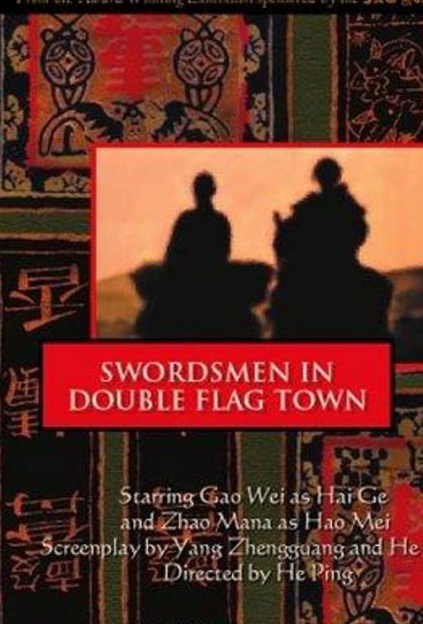 Воин в селении Двух Флагов / Shuang-Qi-Zhen daoke (1991)