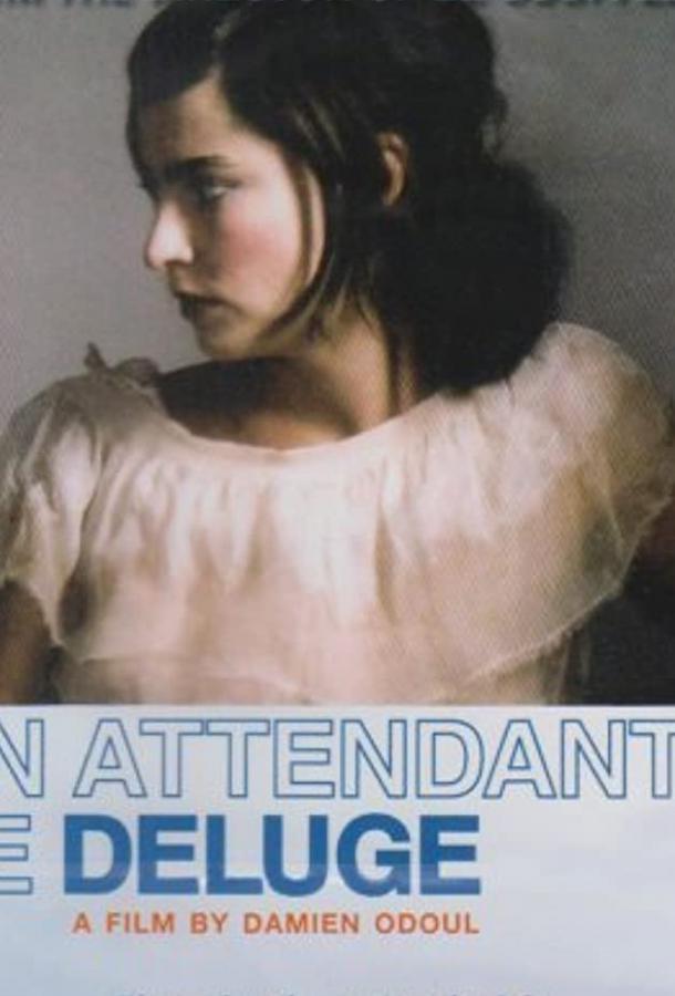 Когда нас не станет / En attendant le déluge (2004)
