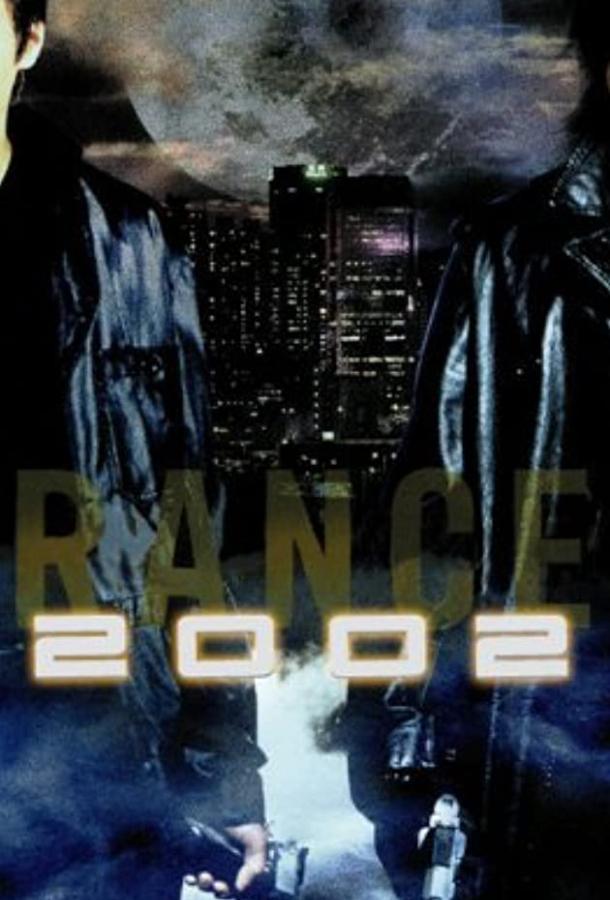 Истребители призраков / 2002 (2001)