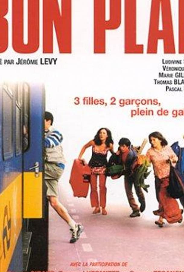 Лакомый кусочек (2000)