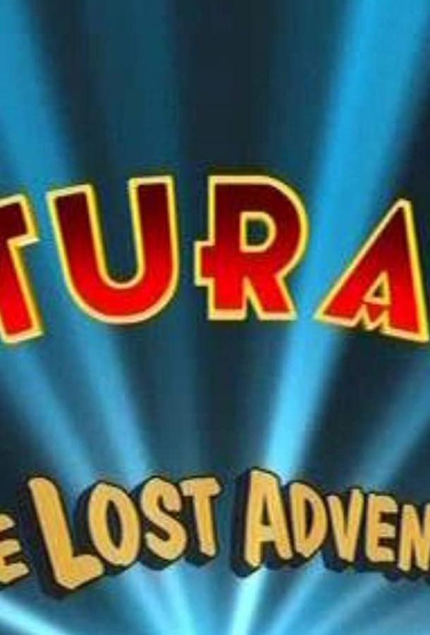 Футурама: Потерянное приключение (2008)