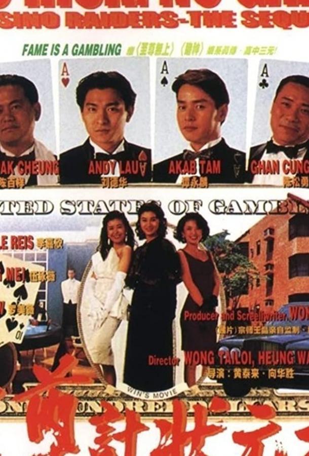 Кунг-фу против акробатики (1990)