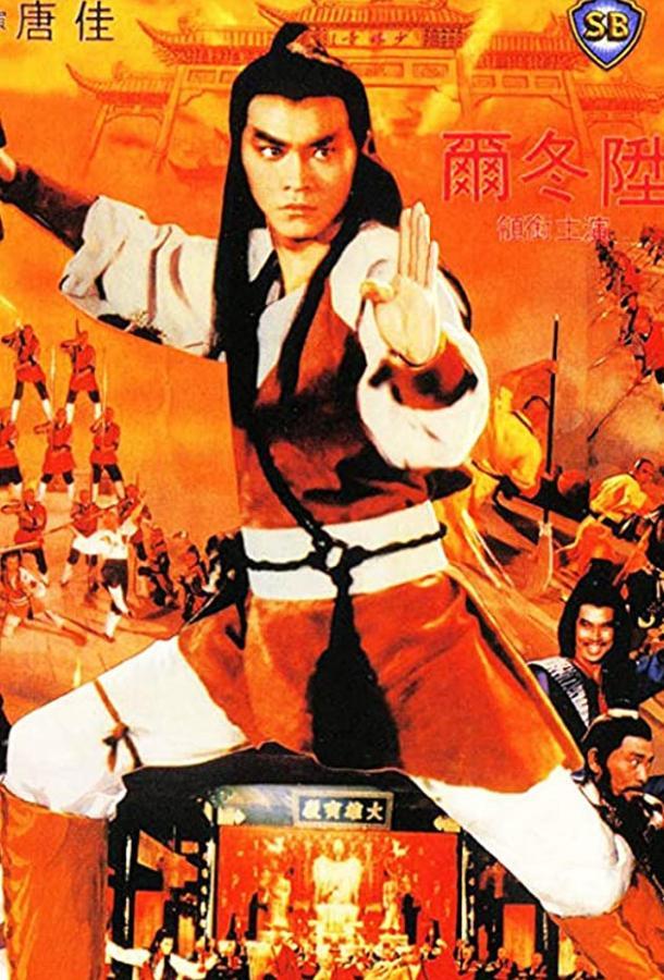 Чужаки в монастыре Шаолинь / San chuang Shao Lin (1983)