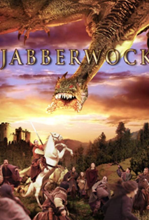 Легенда о Джабберуоке (2011) смотреть онлайн