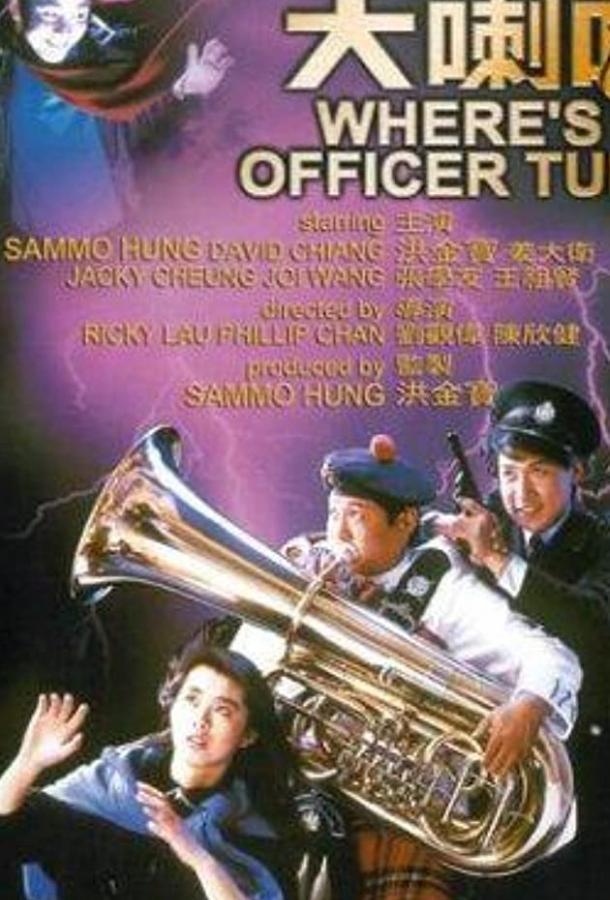 Где офицер Туба?