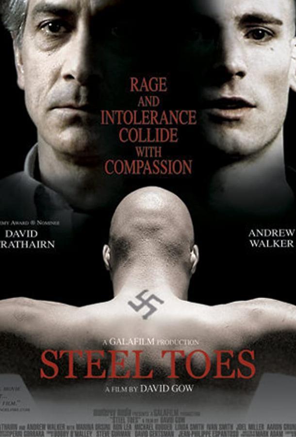 Ботинки — стальные стаканы (2007)