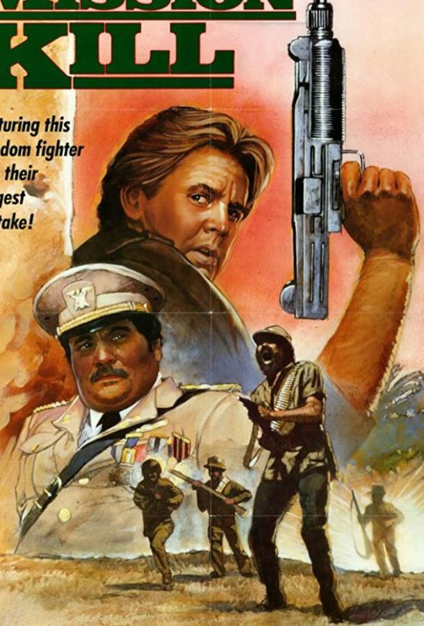 Миссия... убивать / Mission Kill (1986)
