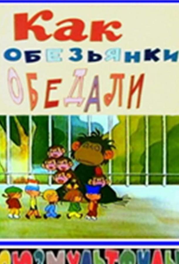 Как обезьянки обедали (1987)