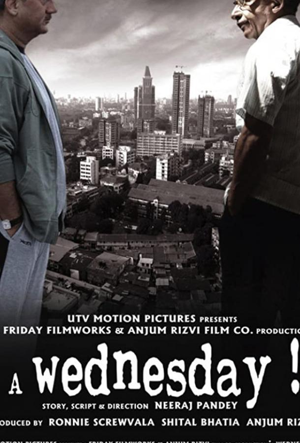 Среда / A Wednesday (2008)