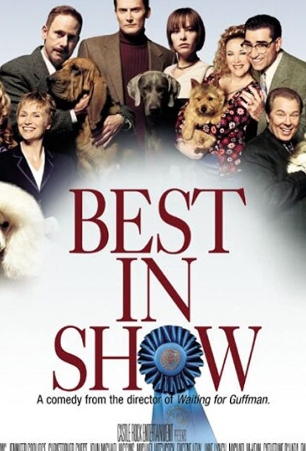Победители шоу / Best in Show (2000)