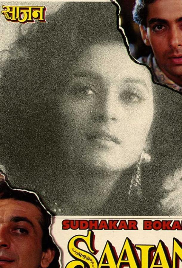 В мечтах о любви / Saajan (1991)