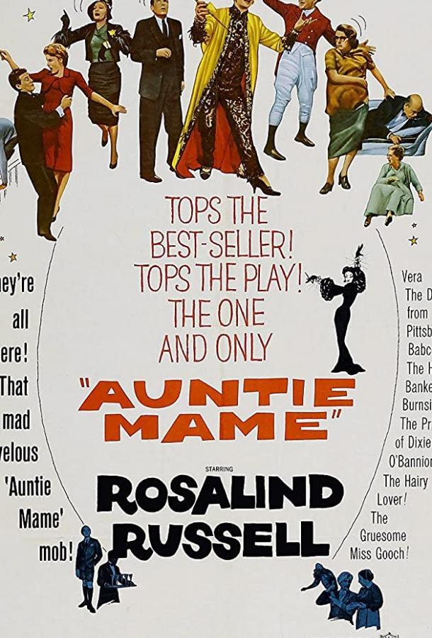 Тетушка Мэйм / Auntie Mame (1958)