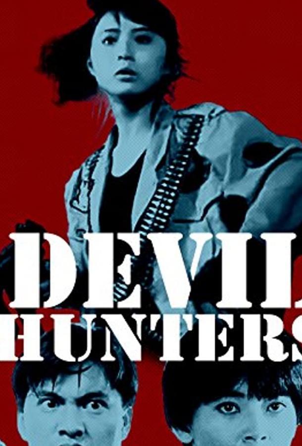 Охотники на дьявола (1989)