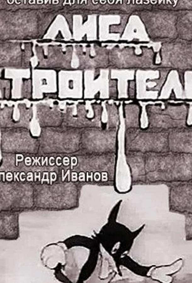 Лиса-строитель (1936)