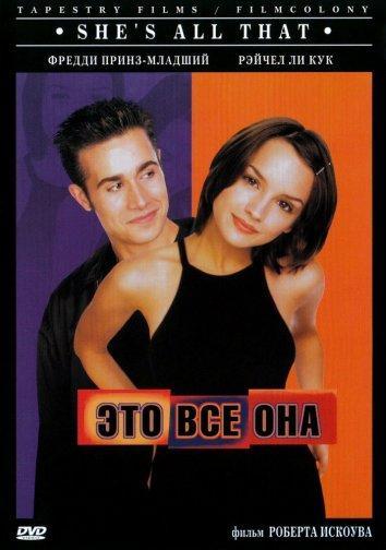 Это всё она / She's All That (1999)