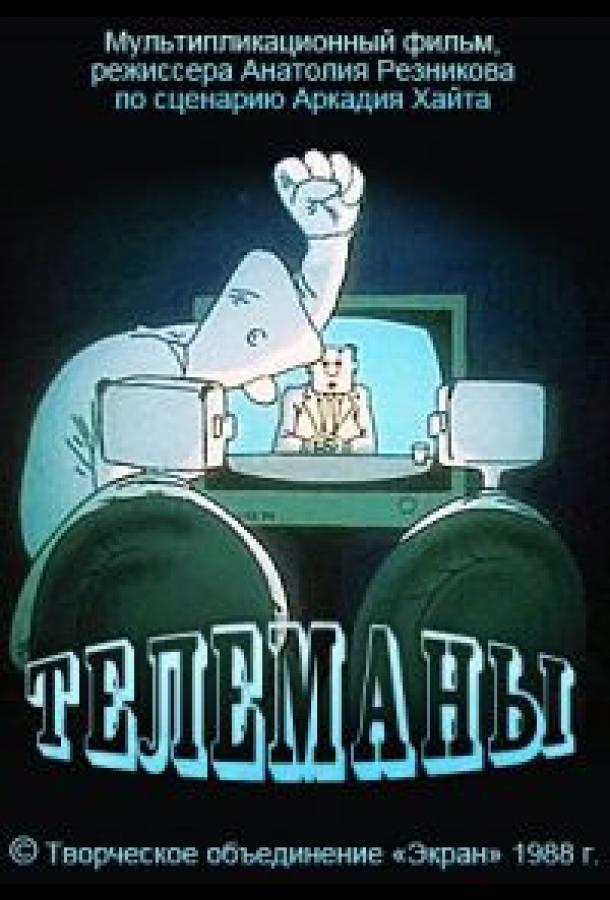 Телеманы (1988)