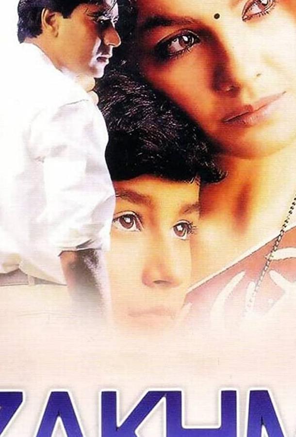 Боль души / Zakhm (1998)
