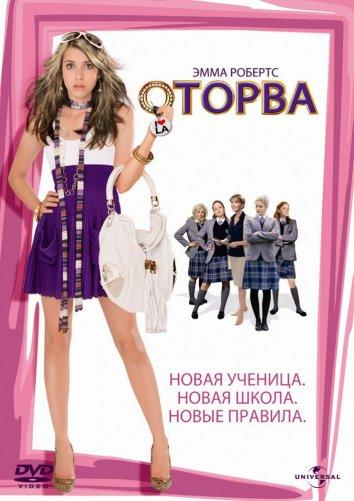 Оторва / Wild Child (2008)