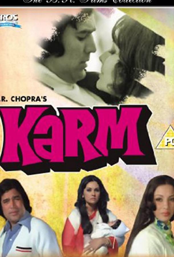 Карма / Karm (1977)