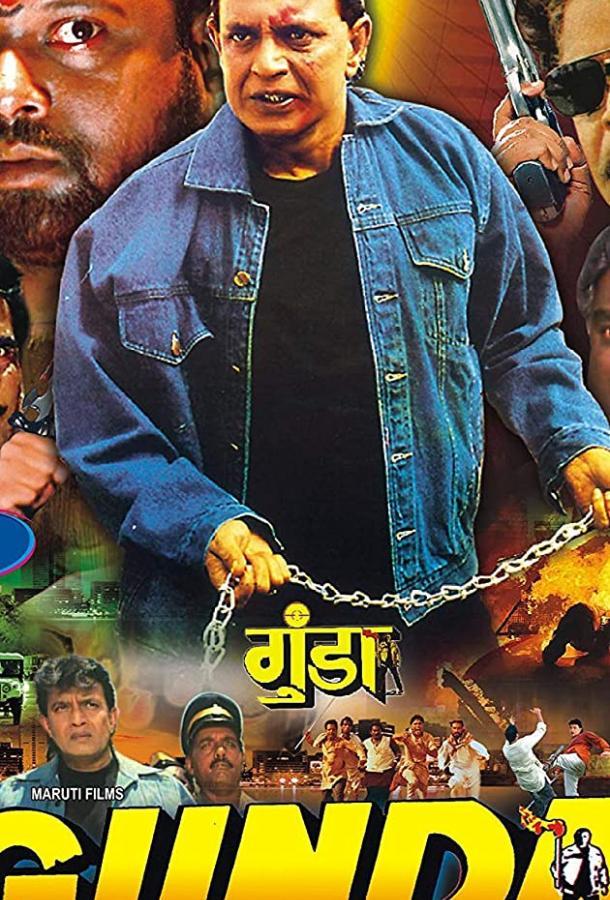 Банда / Gunda (1998)