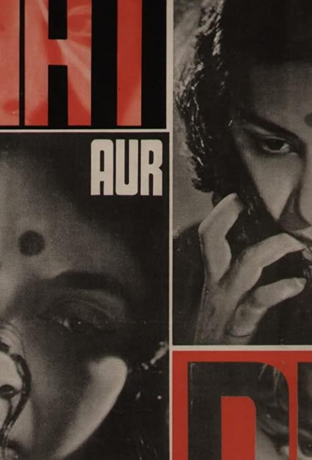 День и ночь / Raat Aur Din (1967)