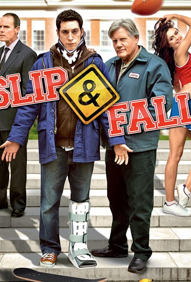 Поскользнулся, упал... / Slip & Fall (2011)