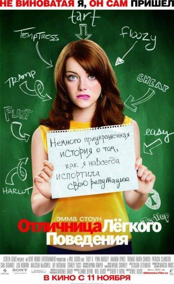 Отличница лёгкого поведения / Easy A (2010)