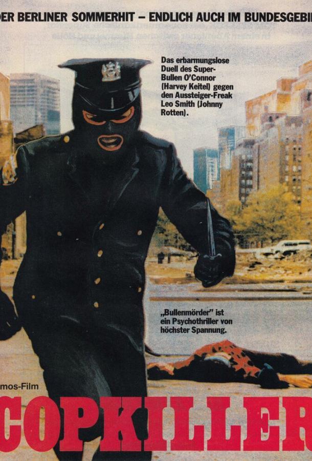 Убийца полицейских