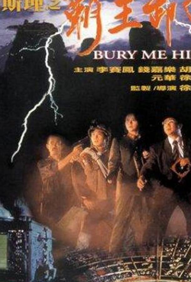Похороните меня повыше (1991)