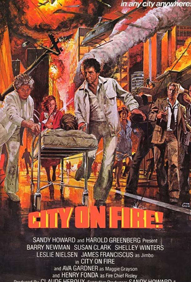 Город в огне / City on Fire (1979)