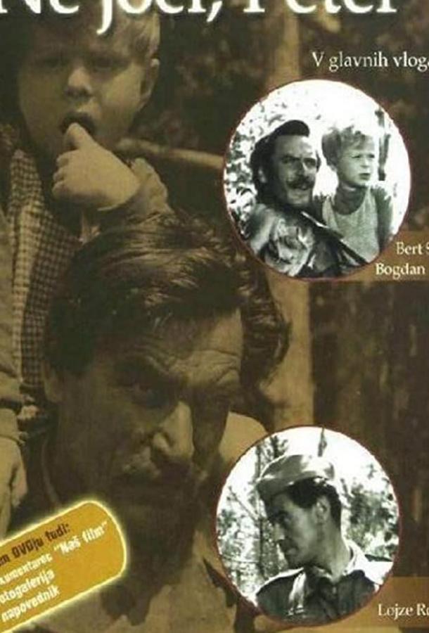 Не плачь, Петр / Ne joci, Peter (1964)