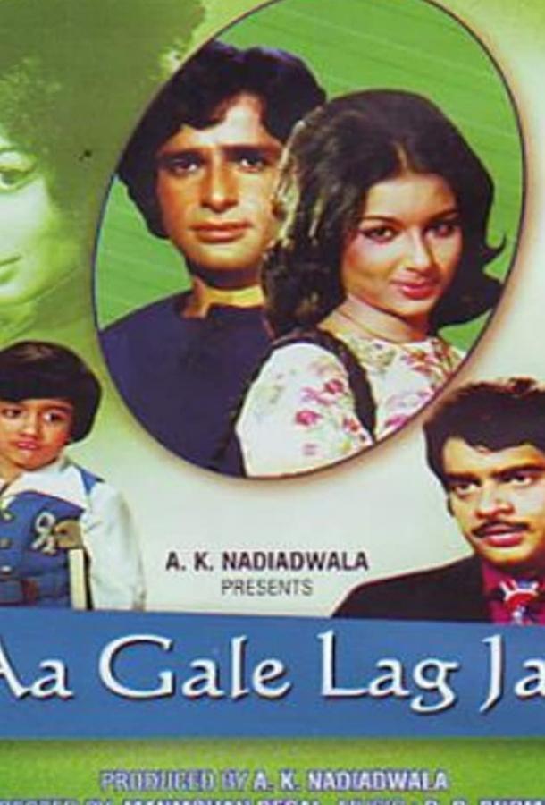 Приди в мои объятия / Aa Gale Lag Jaa (1973)