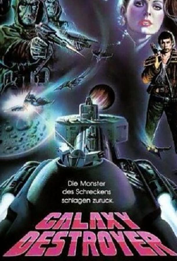 Битва за потерянную планету / Galaxy (1986)