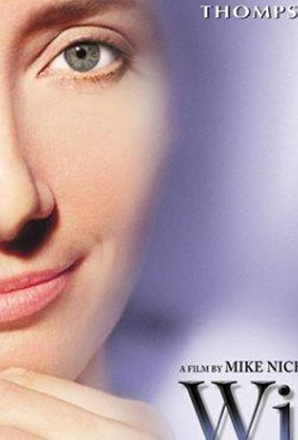 Эпилог (ТВ) (2001)
