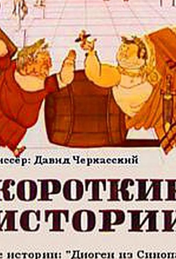 Короткие истории (1970)