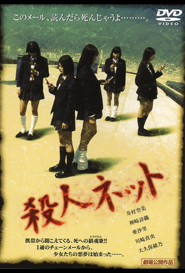 Паутина смерти / Satsujin Net (2004)